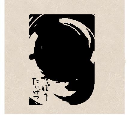 札幌の日本料理「かっぽう 泰月」